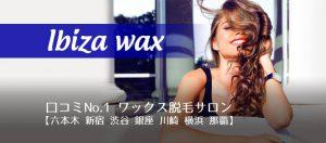 Ibiza wax