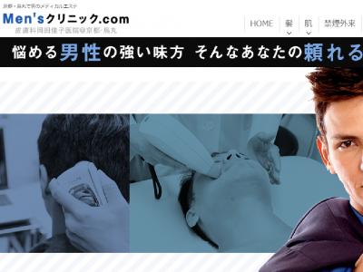 岡田佳子医院トップ