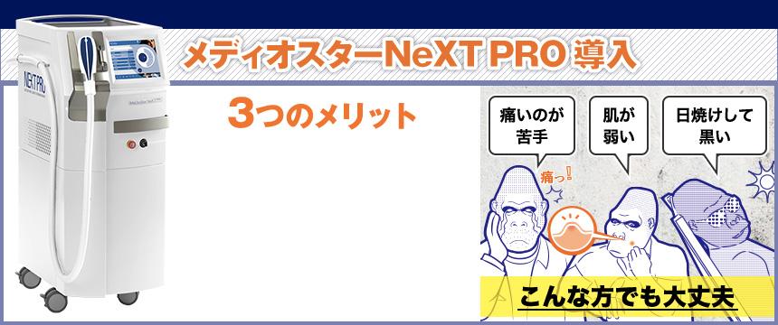 メディオスターNeXT Pro