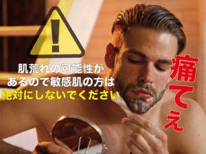 ①除毛クリームで髭を薄くする方法