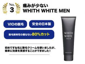 3位 痛みが少ないWHITH WHITE MEN