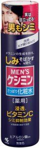 メンズケシミン化粧水