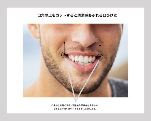 口角の上の髭をカット