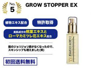 5位 GROW STOPPER(グローストッパー)EX