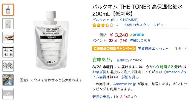 バルクオム 高保湿化粧水のAmazonの口コミ
