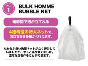 BULK HOMME BUBBLE NET
