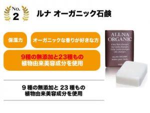 第2位 オルナ オーガニック石鹸