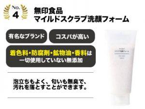 第4位 無印食品 マイルドスクラブ洗顔フォーム