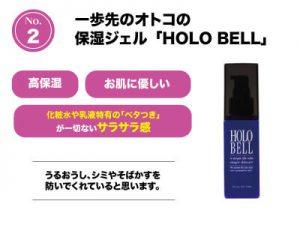 一歩先のオトコの保湿ジェル「HOLO BELL」