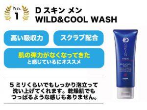 第1位 Dスキン メン WILD&COOL WASH