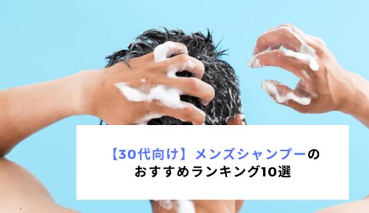 【30代向け】メンズシャンプーのおすすめランキング10選