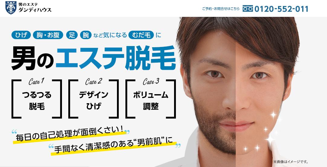 男のためのエステ ダンディハウス札幌パルコ店