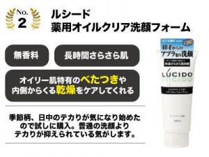 第2位 ルシード 薬用オイルクリア洗顔フォーム