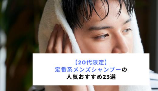 【20代限定】定番系メンズシャンプーの人気おすすめ23選
