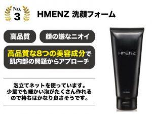 第3位 HMENZ 洗顔フォーム