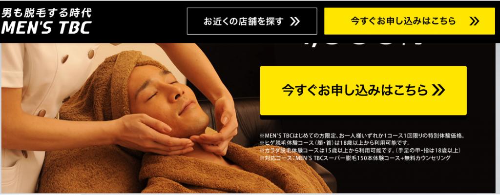 クールな空間で脱毛ができるMEN'S TBC札幌店