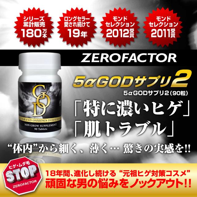 ゼロファクター 5αGODサプリ2