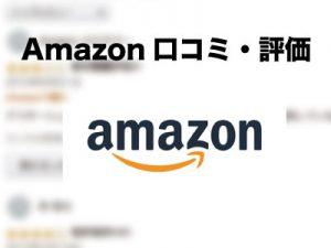 ゼロファクター Amazonでの口コミ・評判まとめ
