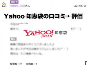 ゼロファクター Yahoo!知恵袋での口コミ・評判まとめ