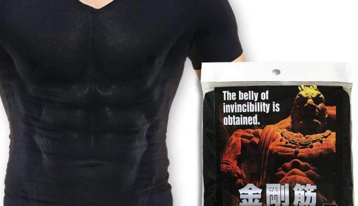金剛筋シャツの効果・口コミを徹底検証|着るだけで筋トレ・腹筋が割れる?