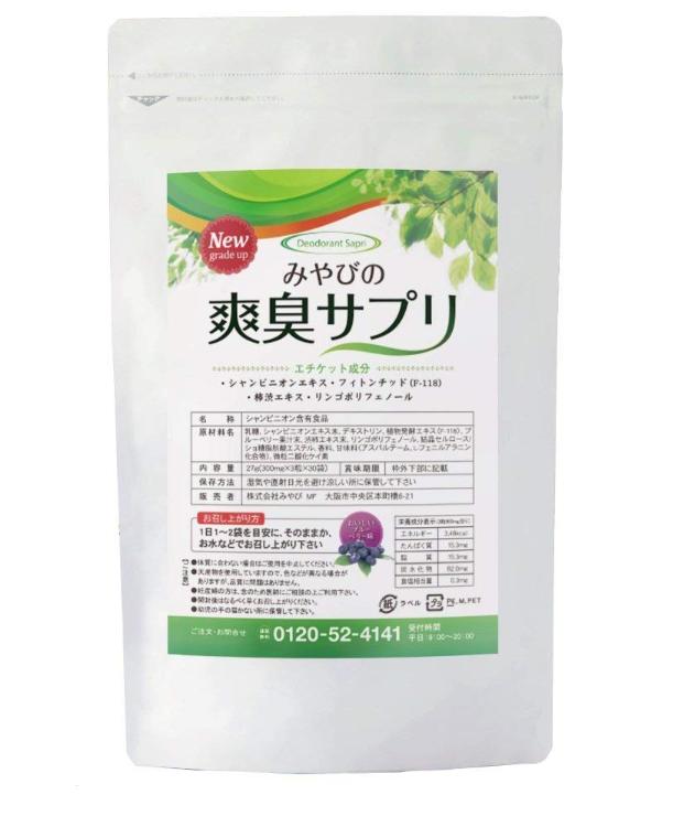 118種類の天然植物エキスで悪臭の発生を抑制 みやびの爽臭サプリ