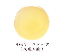 月桃クリアソープ(洗顔石けん)