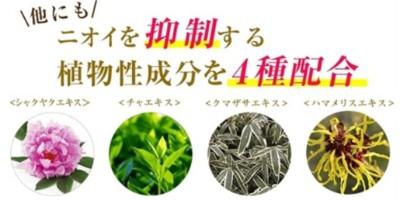 植物由来の成分
