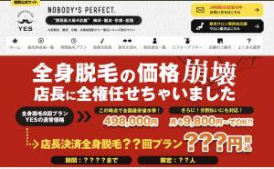 イエス大阪梅田店