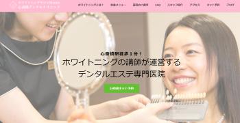 心斎橋デンタルクリニック