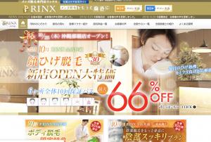 メンズ脱毛専門店 RINXリンクス(大阪)