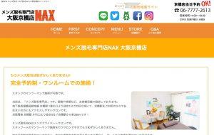 ナックス 大阪京橋店