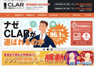 CLAR 大阪天王寺店