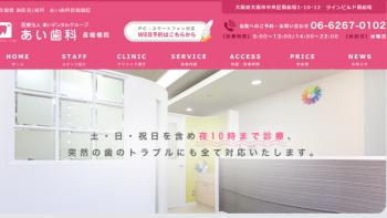 大阪のホワイトニング口コミランキング15選 |評判から最適な ...