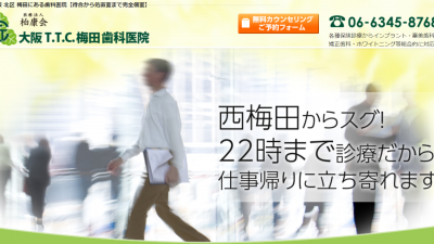 大阪T.T.C梅田歯科医院
