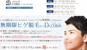 ドクターコバ 大阪