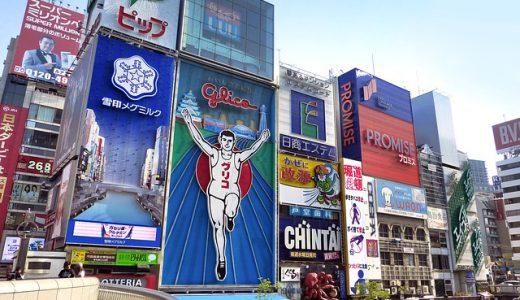 心斎橋のホワイトニングおすすめ人気ランキング20選