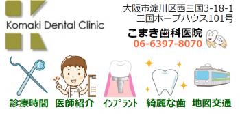 こまき歯科