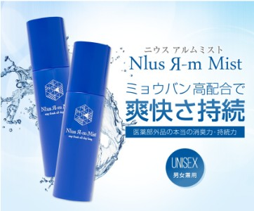 ニウス アルムミスト N1us R-m Mist(医薬部外品)