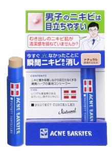 メンズアクネバリア 薬用コンシーラー