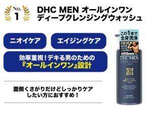 DHC MEN オールインワン ディープクレンジングウォッシュ