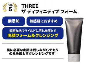 THREE ザ ディフィニティブ フォーム