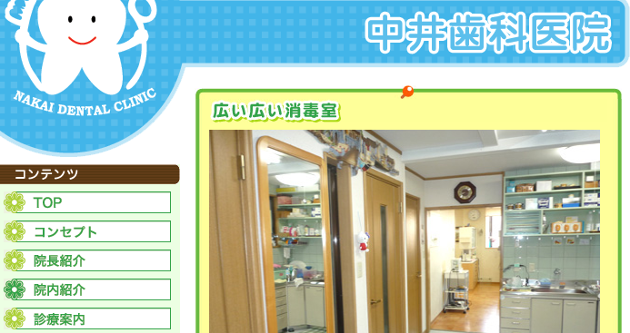 2位 中井歯科医院