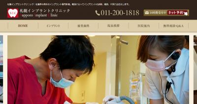 札幌インプラントクリニック