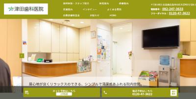 津田歯科医院