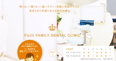 藤井ファミリー歯科