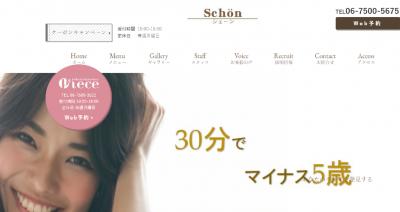 Schon(シェーン)