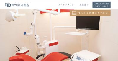 塚本歯科医院