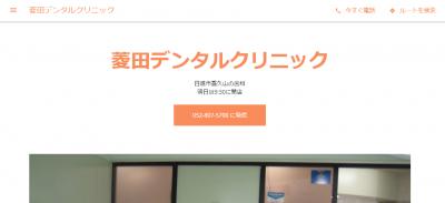 菱田デンタルクリニック