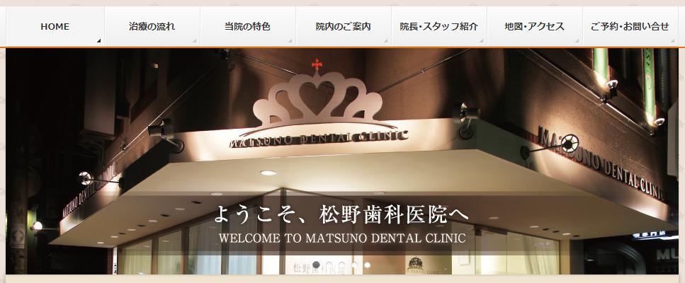 3位 松野歯科医院