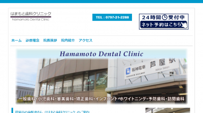 はまもと歯科クリニック